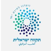 Picture of סחבקס - IsraeliHope Project